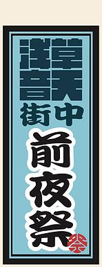 音天千社札2019街中前夜祭.png