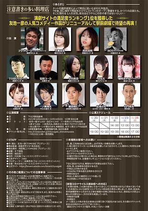 20210923chuuigakinoooiryouriten_a5ura.jpg