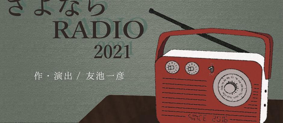 さよなら RADIO 2021 物販 上演台本予約受付のお知らせ