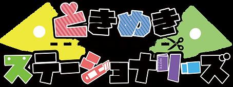 ときステ舞台ロゴ2.png
