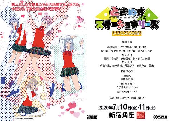 ときステ3横ビジュアル決定版.jpg