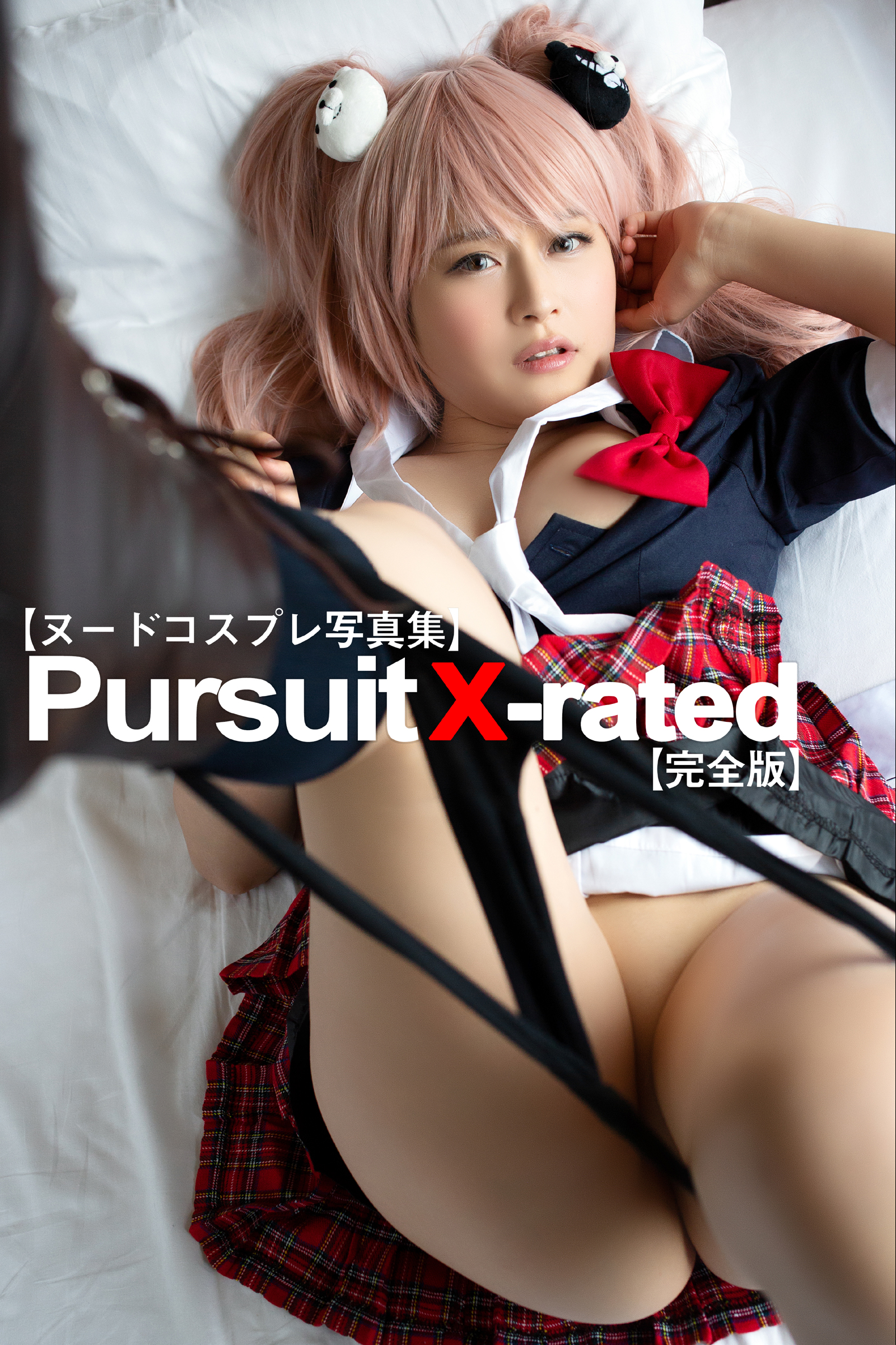 Pursuit X-rated【完全版】