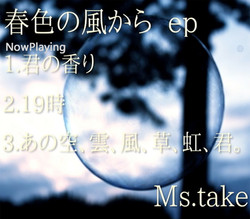 Ms.take [春色の風から]