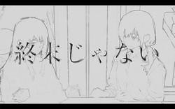 ぬゆり [終末じゃない]