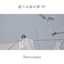 Narco-lepsy [誘うは春の夢]
