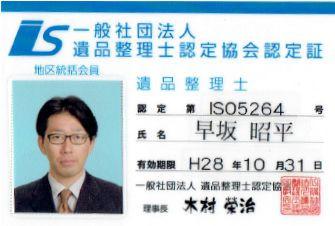 遺品整理士認定協会 釧路 地区統括会員となりました。