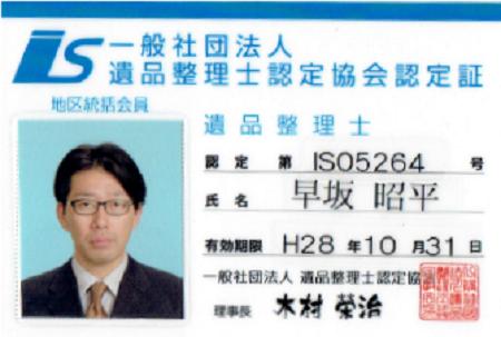 一般社団法人 遺品整理士認定協会の認定証について