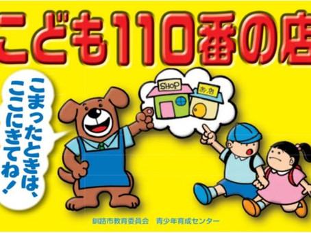 釧路市「こども110番の店」に参加しました。