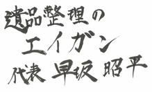 釧路 遺品整理業者