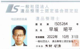 一般社団法人 遺品整理士認定協会より認定証が更新となりました。