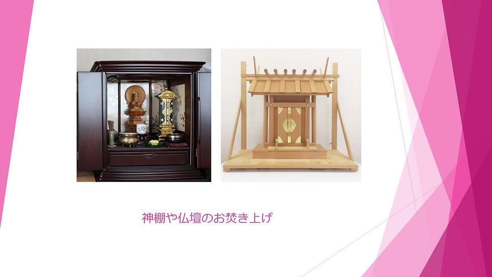神棚と仏壇 お焚き上げ