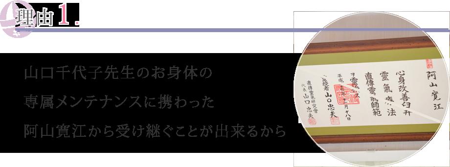 理由1.山口千代子先生のお身体の専属メンテナンスに携わった阿山寛江から受け継ぐことが出来るから