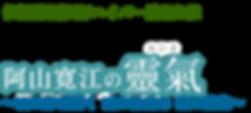 伝統靈氣継承者 山口千代子・忠夫先生から直接受け継いだ 阿山寛江の靈氣(れいき) ~魂の扉を開く 魂の目覚め~