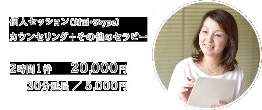 個人セッション(対面・Skype) カウンセリング+その他のセラピー 2時間1枠 20,000円 30分延長 5,000円