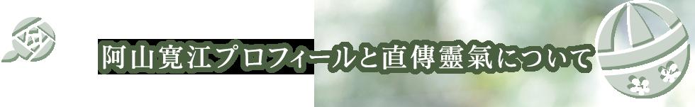 阿山寛江プロフィールと直傳靈氣について