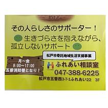 ふれあい_edited.png