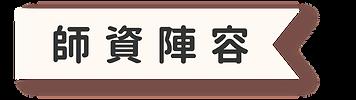 師資陣容.png