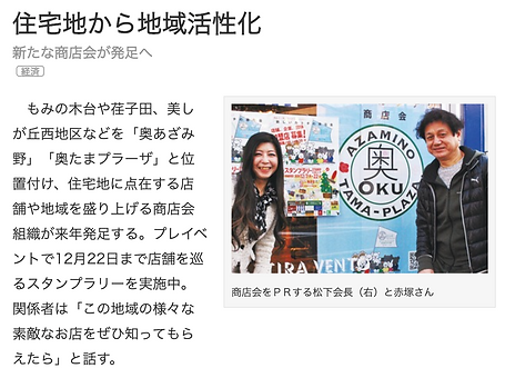 タウンニュース青葉区版.png