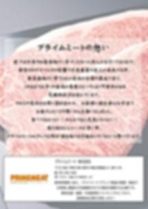 ドライブスルー肉屋_01.jpg