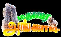 madurai_angadi_logo-removebg-preview.png