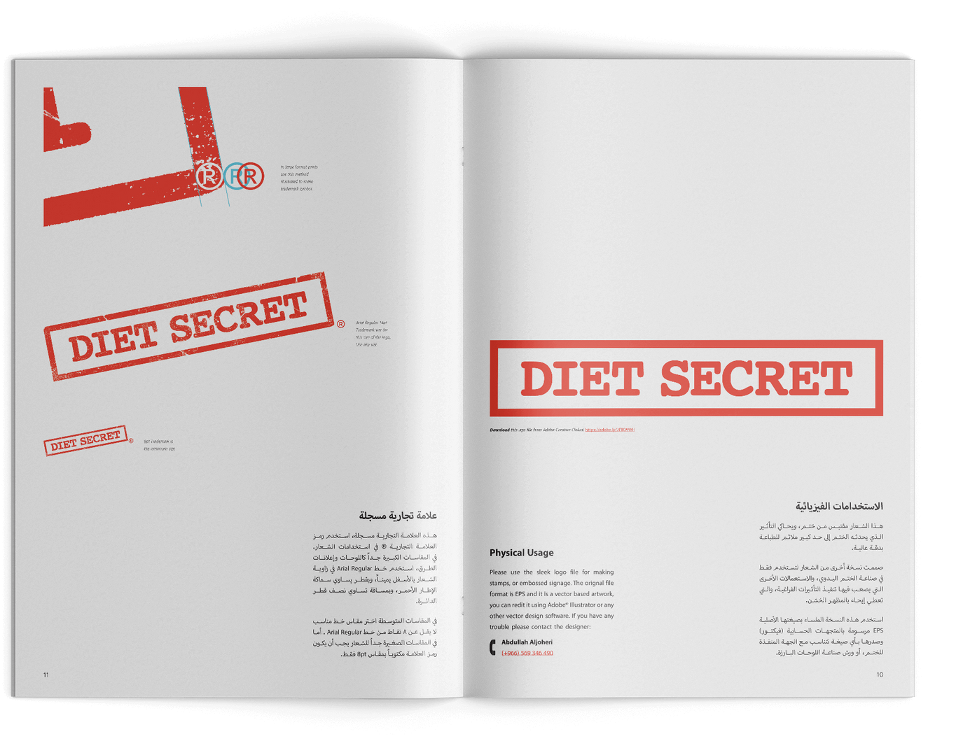 DietSecret ® logo usage guideline