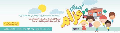 aljoheri-azzams-friends-campaign-banner-