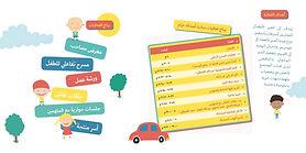 aljoheri-azzams-friends-campaign-brochur