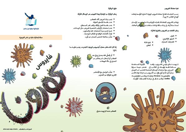 aljoheri-corona-brochure-cover-march-201