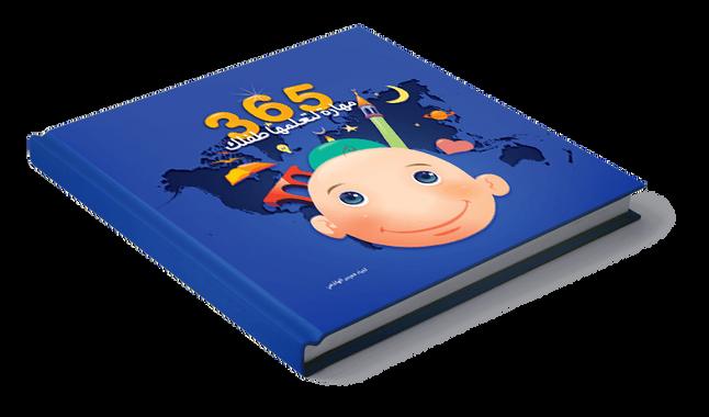 aljoheri-365-book-cover-jan-2014-2.png