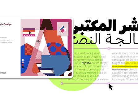 كيف تعمل نص يتغير حسب الصفحة باستخدام Adobe InDesign