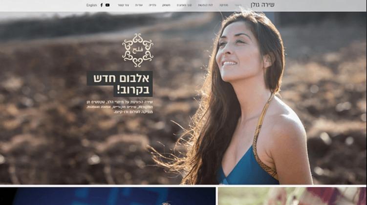 Shira Golan