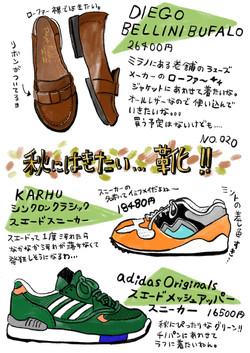 秋に履きたい靴