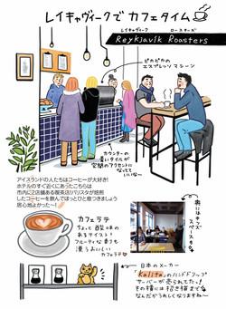 アイスランドのカフェ