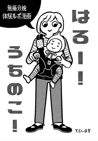 無痛分娩体験ルポ漫画 はろー!うちのこ!.jpg