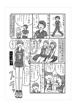 東レアローズ・コミックエッセイ<東レ>