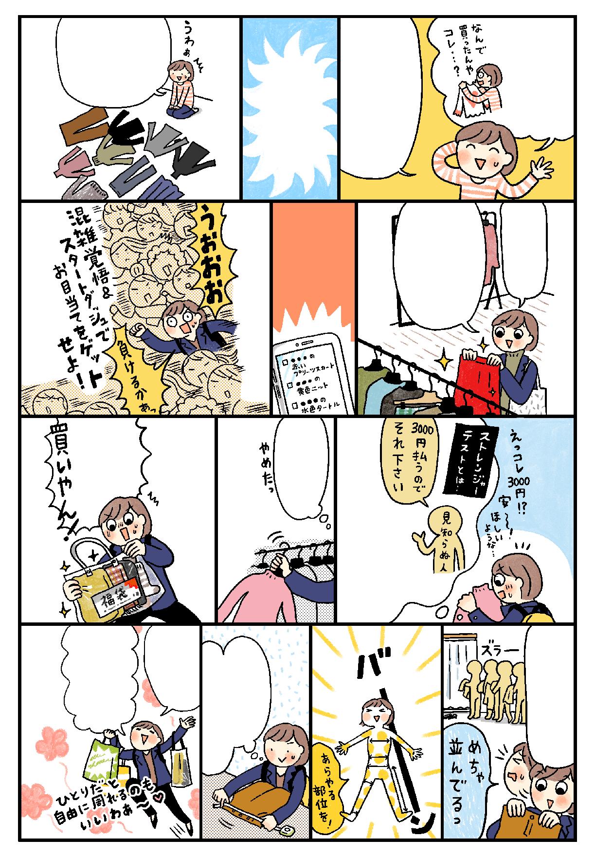 東京ウォーカー「年末年始特集」セール攻略漫画<KADOKAWA>