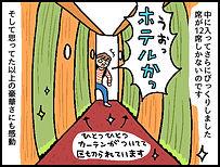 バスとりっぷ 夜行バスの乗車体験漫画