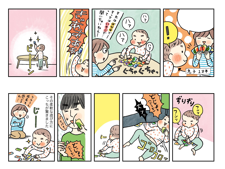 「1才2才のひよこクラブ」2019年秋夏号 絵合わせカード遊び方コミックエッセイ