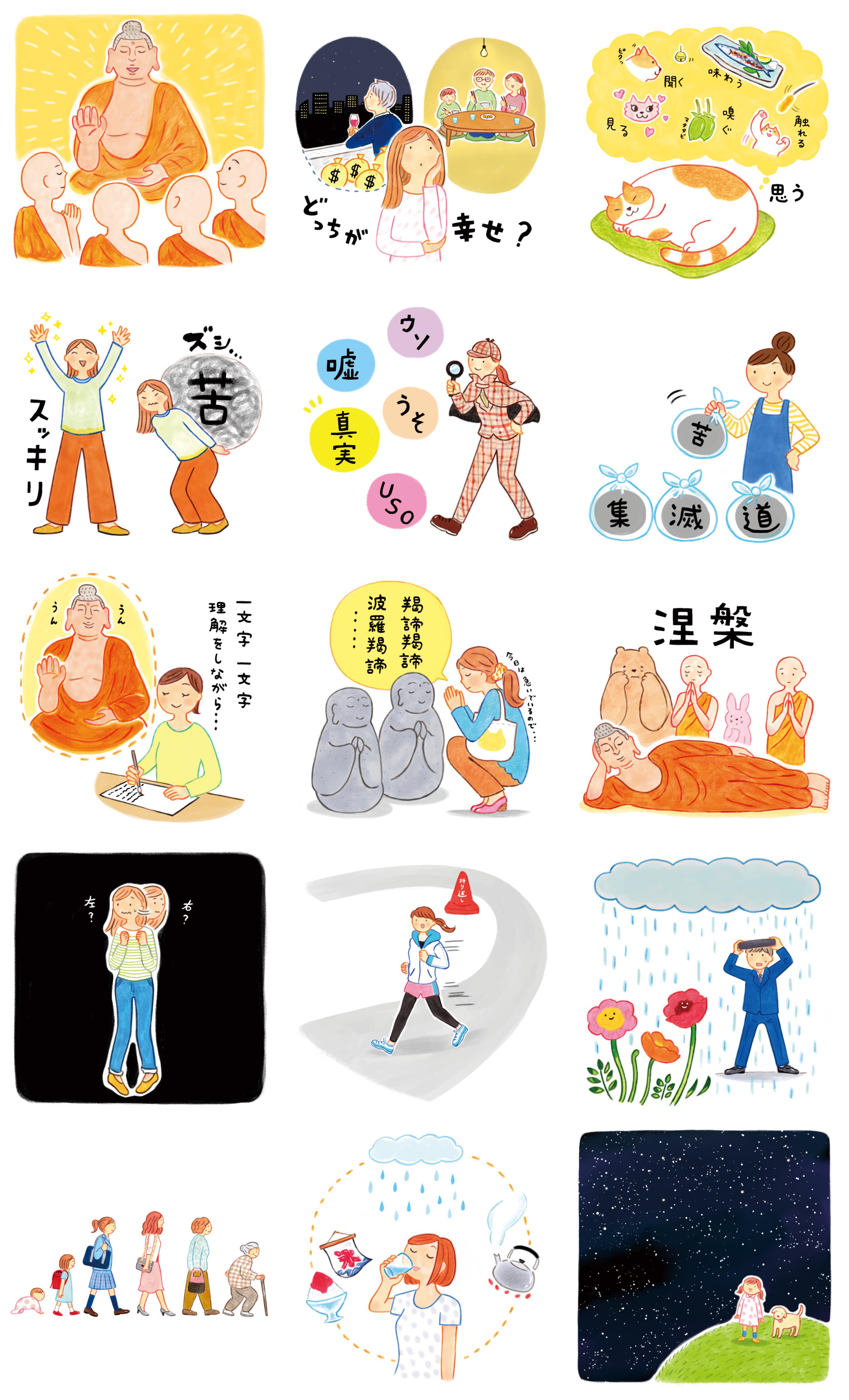 「心やすらぐ般若心経 写経ノート」イラストカット<コスミック出版>