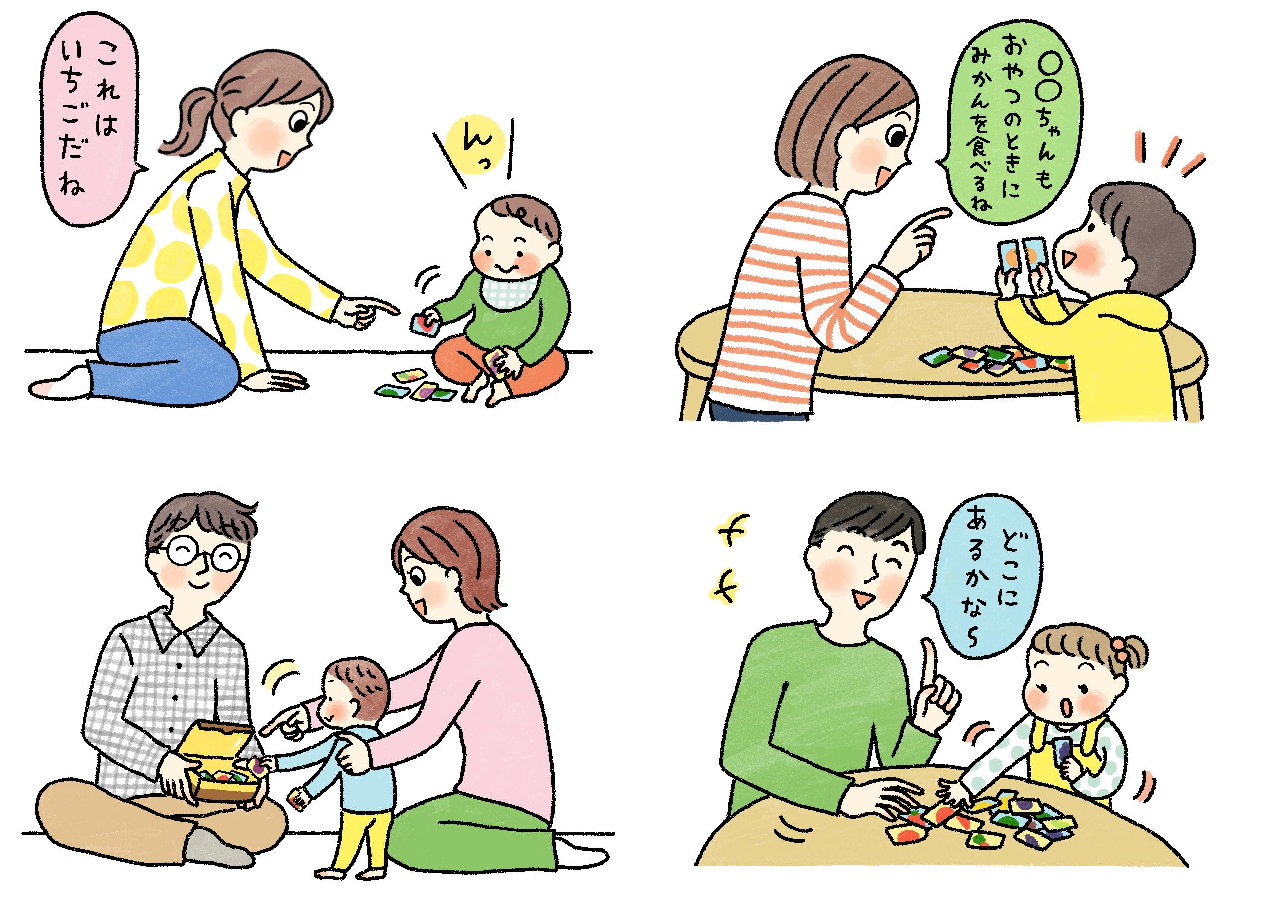 「1才2才のひよこクラブ」2019年秋夏号 絵合わせカード遊び方イラスト<Ben