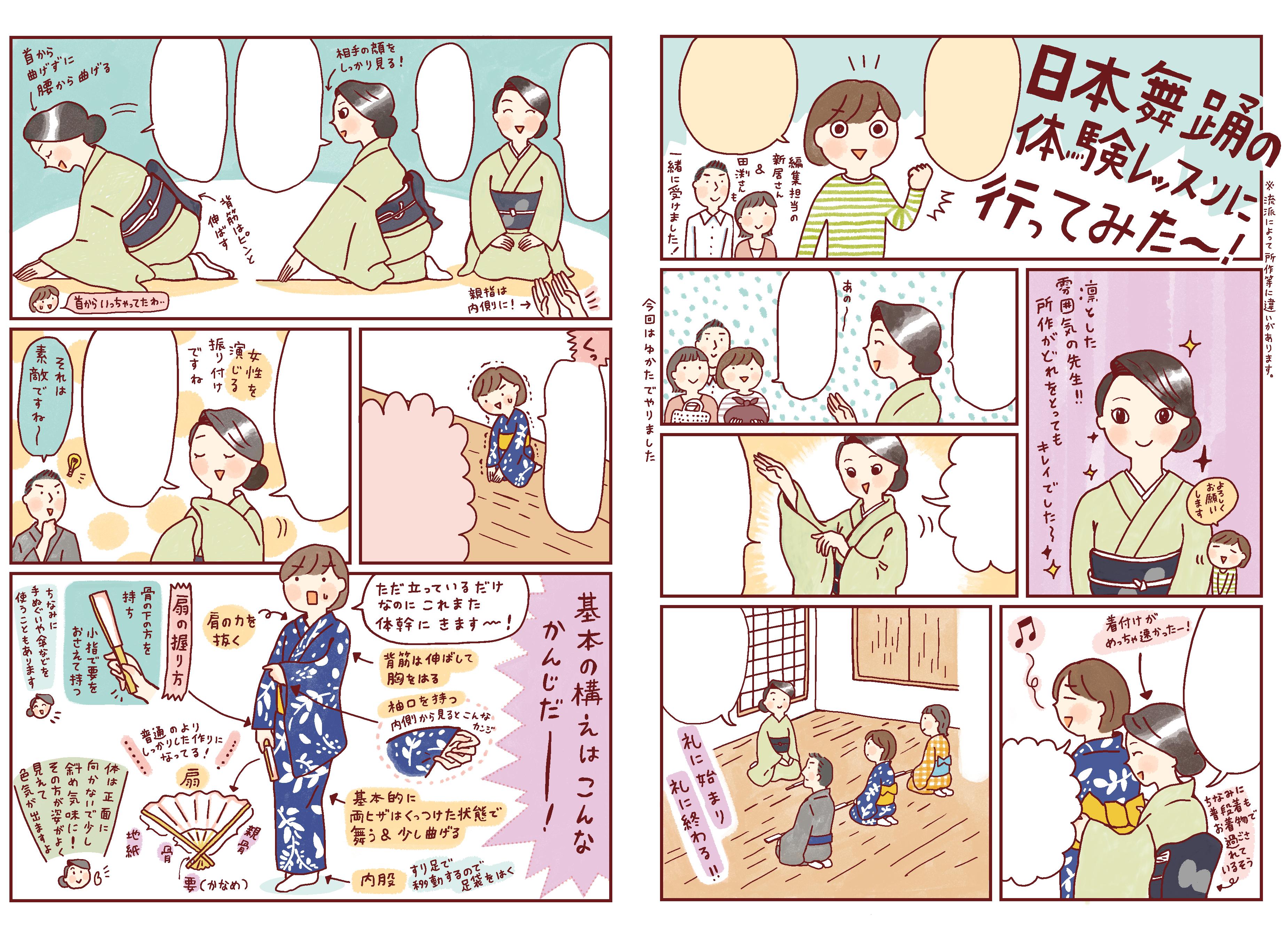 京都市・和の文化体験の日推進冊子「日本舞踊 入門の入門」日本舞踊体験ルポ4P <