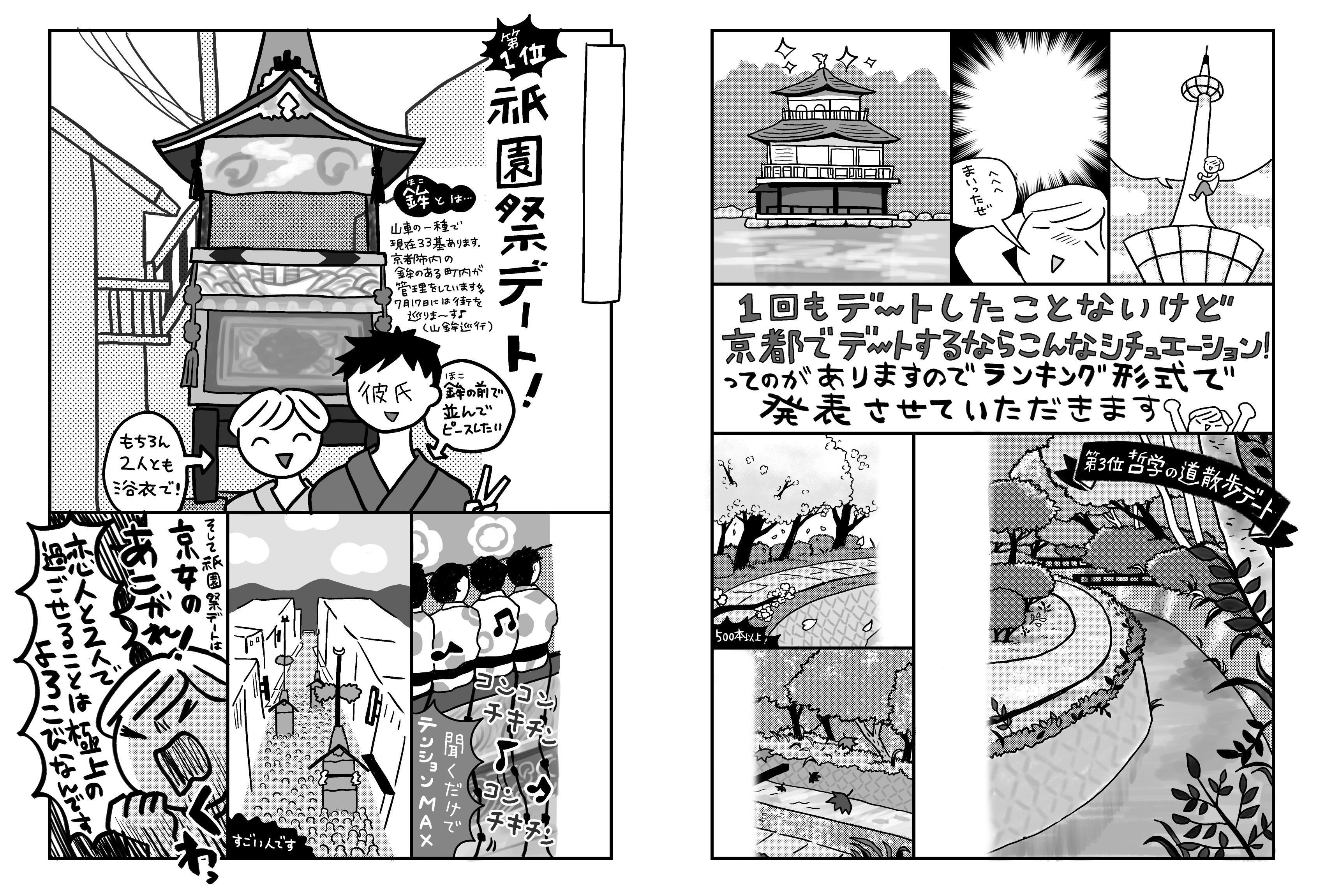 「月刊ダ・ヴィンチ」内の付録「別ダ」コミックエッセイ<KADOKAWA>