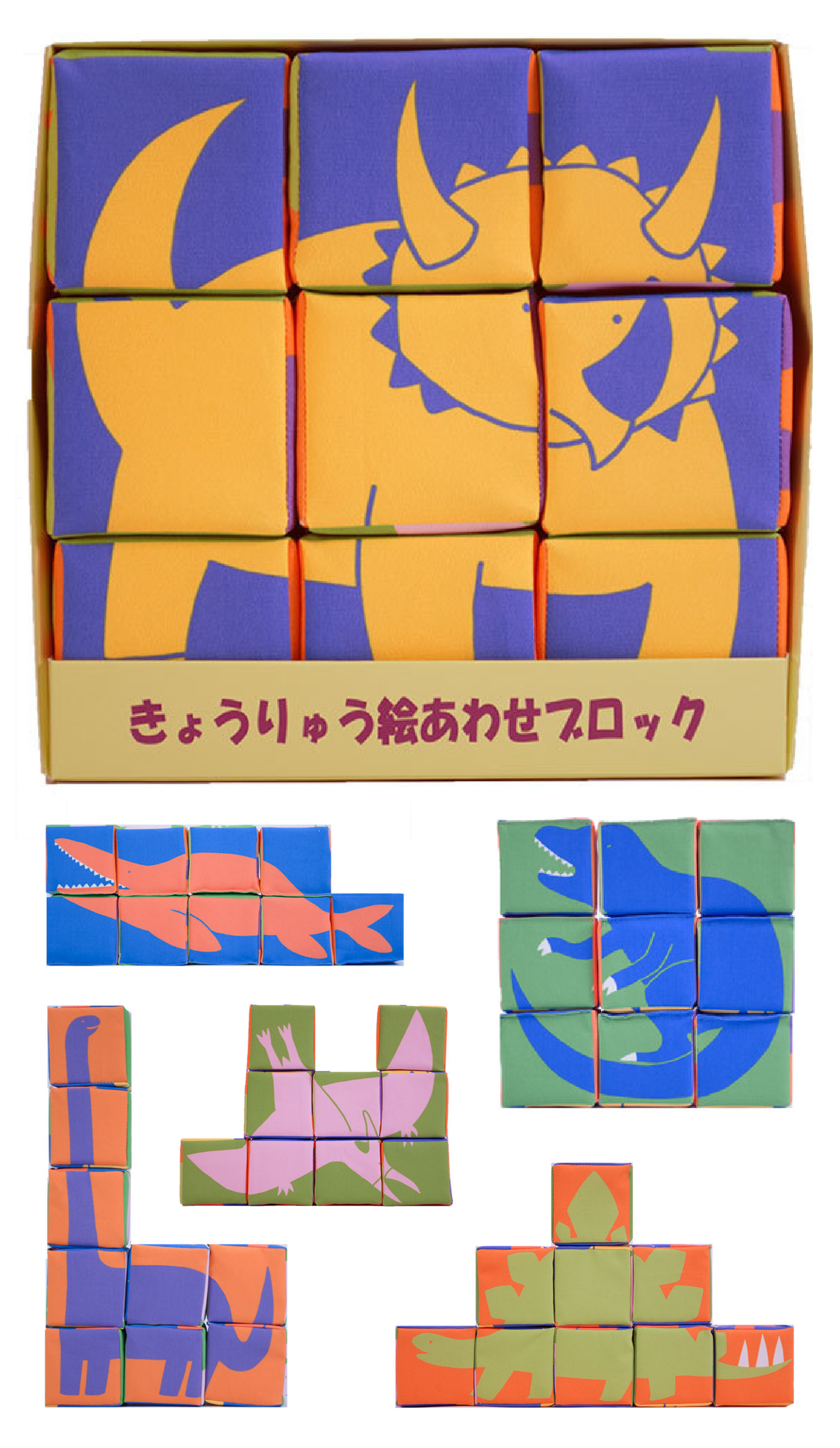 「きょうりゅう絵合わせブロック」イラスト<株式会社啓>