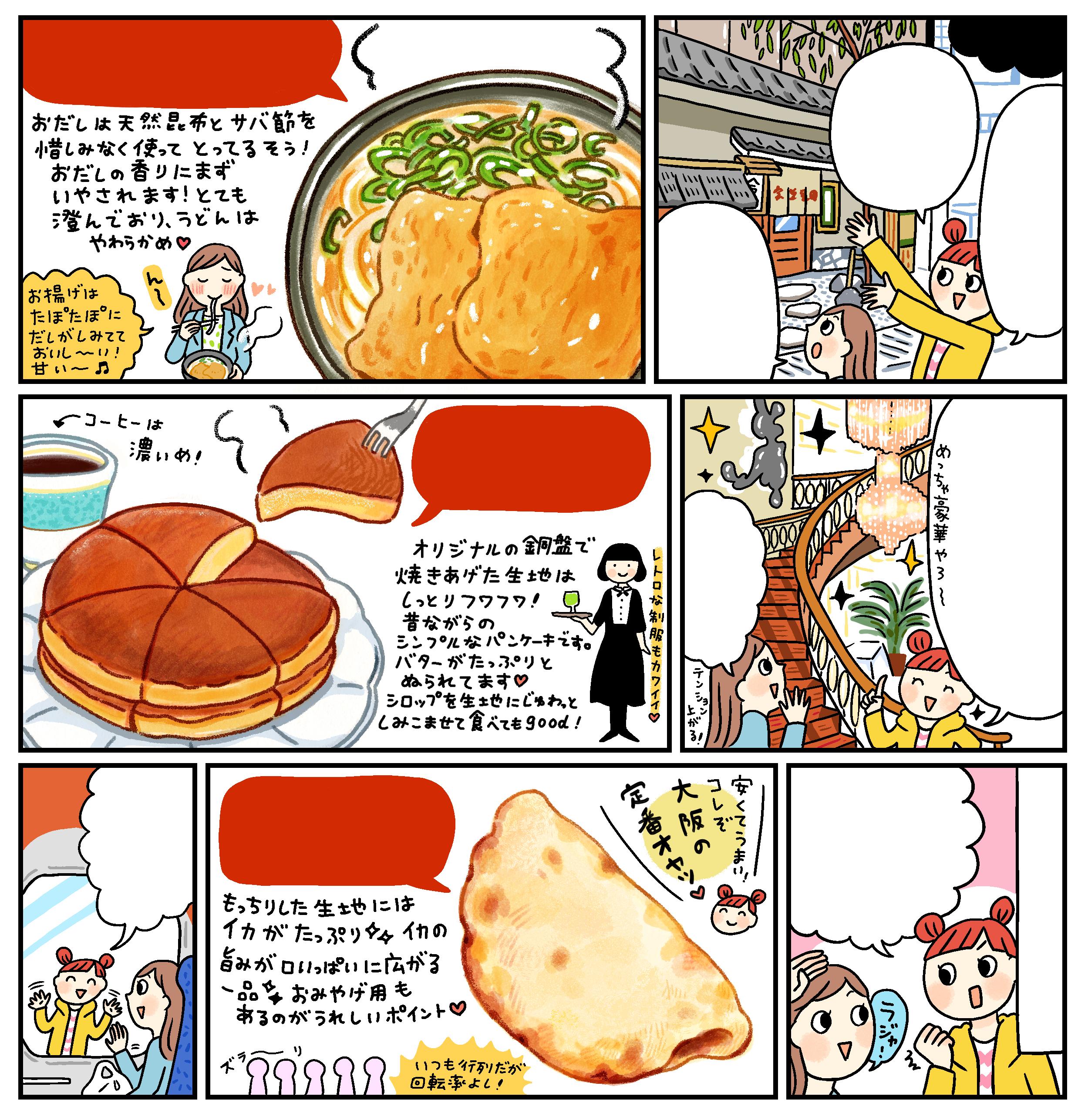 まっぷる大阪_003