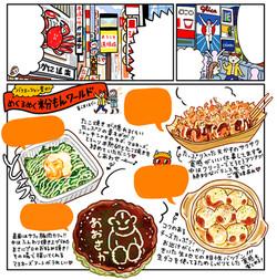 「まっぷる大阪'18」 大阪グルメ紹介コミックエッセイ<昭文社>