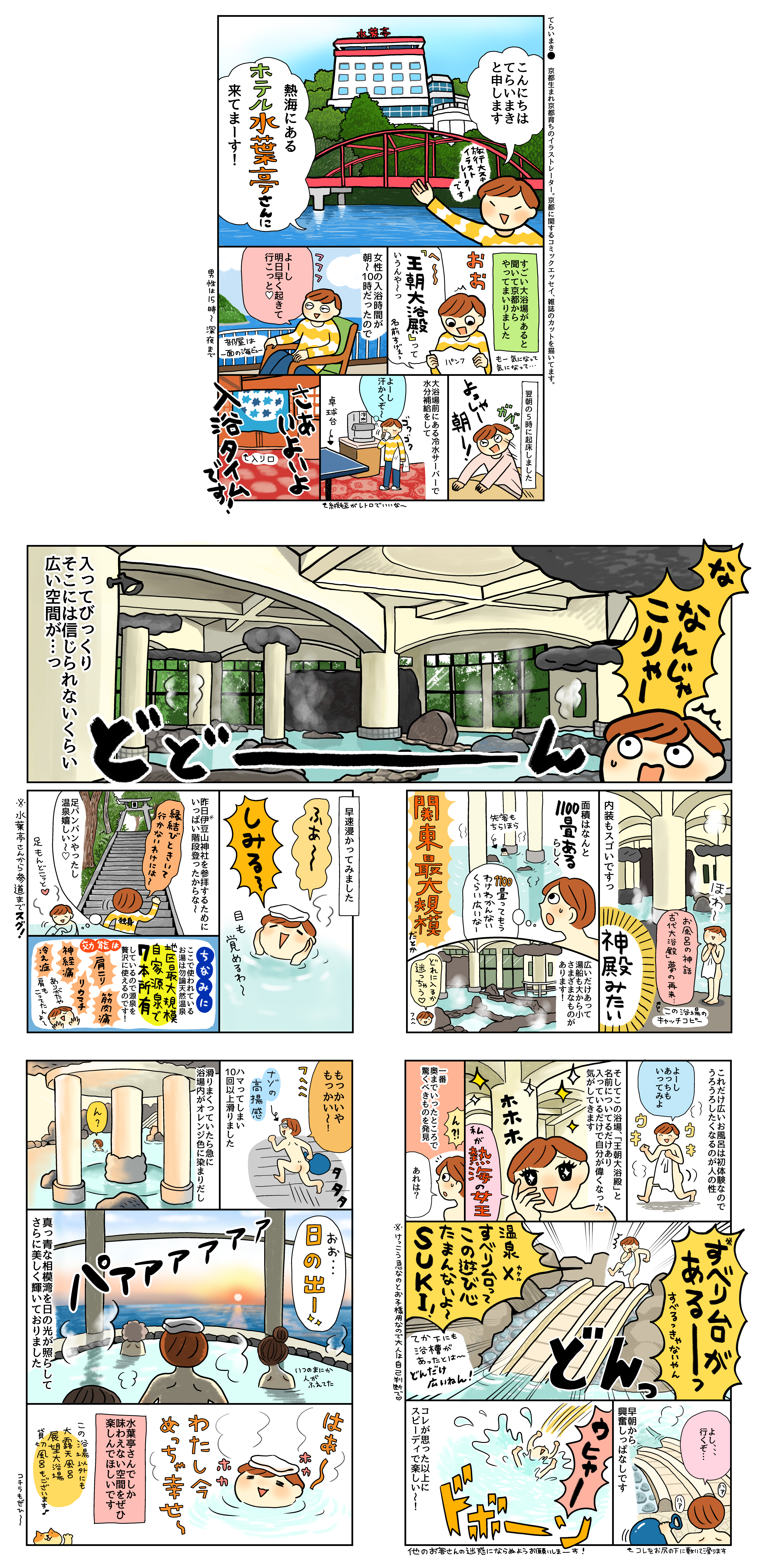 ホテル水葉亭 大浴場紹介漫画