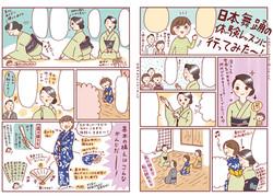 京都市・和の文化体験の日推進冊子「日本舞踊 入門の入門」日本舞踊体験ルポ