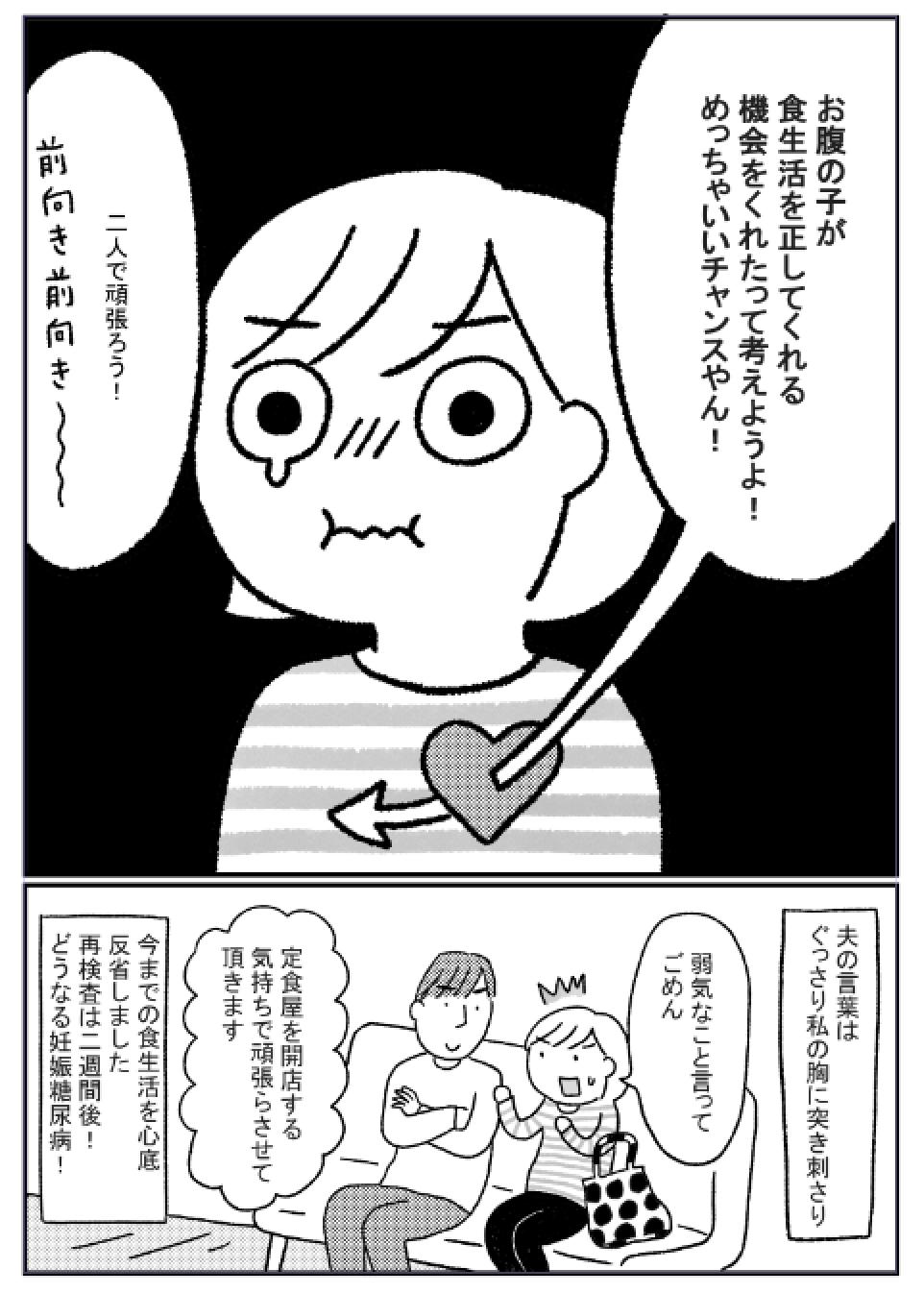 連載「親ふたり子ふたり」コミックエッセイ<cakes>