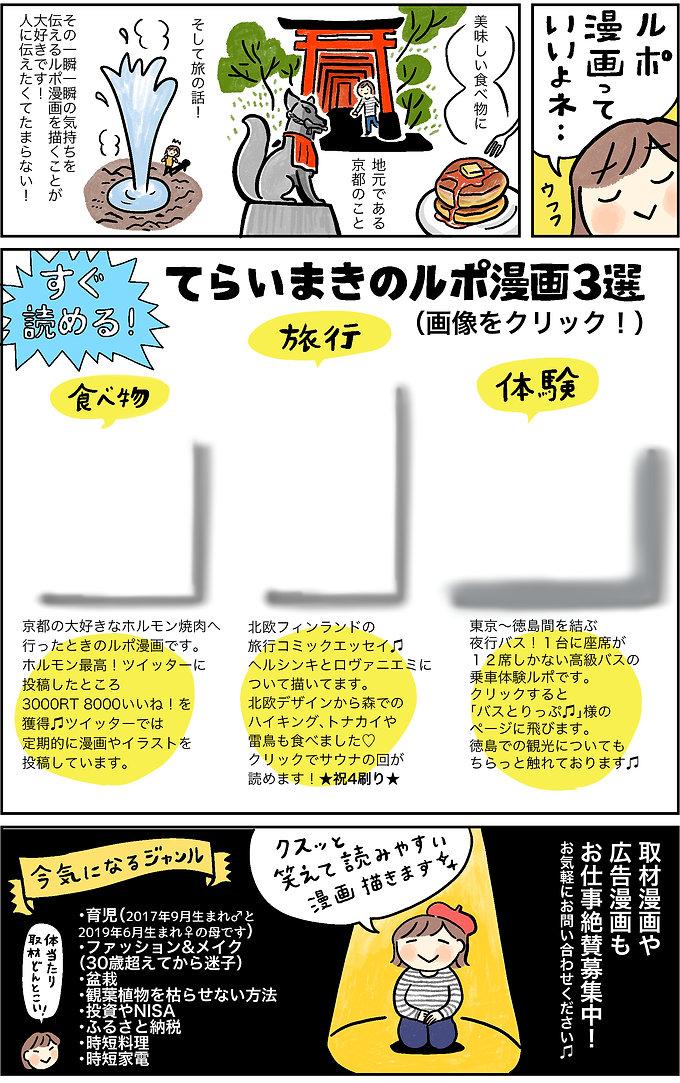 コミックエッセイ漫画.jpg