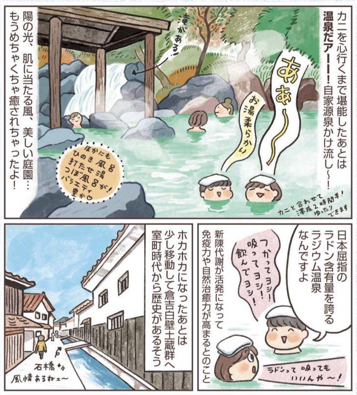 「関西ウォーカー」鳥取日帰りバスツアー ルポ漫画